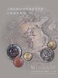 上海泓盛2019年春拍-现代币 机制币