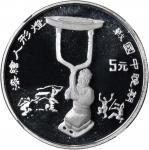 1993年中国出土文物青铜器(第3组)纪念银币15克全套4枚 NGC PF 69