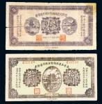 民国二十一年(1932年)辽宁民众救国会军用流通债券壹圆、拾圆各一枚