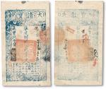 """清咸丰九年(1859年)大清宝钞准足制钱二千文一枚,""""悦""""字号,正面左下方盖""""源远流长""""印,背有""""房钱库""""印及墨书两处,品相自然,八五成新"""