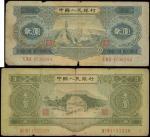 1953年中国人民银行贰,叁圆一组两枚,均VG-F,中国人民银行