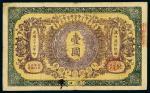 光绪三十三年大清银行兑换券汉口通用银圆券壹圆一枚,七成新