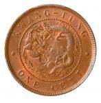 1900广东造铜币1仙 PCGS MS 64