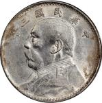 Republic of China, silver  FatmanDollar, 1914, (Y-329, LM-63), PCGS AU Detail Harshly Cleaned #42293