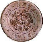 大韩开国五百一年五分。 KOREA. 5 Fun, Year 501 (1892). Kojong (as King). PCGS MS-62 Brown.