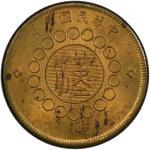 四川省造军政府汉字五十文民国元年黄铜 PCGS MS 63 SZECHUAN: Republic, brass 50 cash, year 1  (1912)