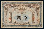 光绪三十四年(1908年)天津万义川银号拾圆