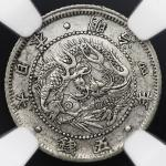 日本 旭日竜五钱银货 Rising sun dragon 5Sen 明治4年(1871) NGC-XF Details Cleaned 洗浄 VF