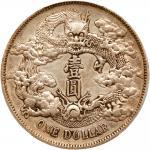 宣统三年大清银币壹圆普通 PCGS XF Details China-Empire。 Dollar, ND (1911)
