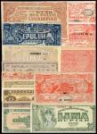 40年代印度尼西亚银行纸币14枚一组,面额由5分至25盾,品相不一,但大多好品相,敬请预覧