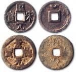 """""""圣宋元宝""""背上""""月""""铁钱一枚;""""景德元宝""""铁钱一枚,共二枚不同"""