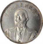 段祺瑞像执政纪念无币值 PCGS MS 66 CHINA. Dollar, ND (1924)