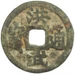 Lot 524 MING: Hong Wu, 1368-1398, AE 3 cash 4010。14g41。 H-20。87。 san qian at right on reverse, Fine。