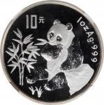 1996年熊猫纪念银币1盎司精制戏竹 NGC PF 69 CHINA. Silver 10 Yuan, 1996. Panda Series.