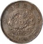 宣统年造大清银币贰角伍分宣二 PCGS AU 55