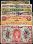 民国中国通商银行纸币(一组七枚)