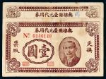民国三十年(1941年)无棣县壹元代用券二枚