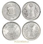1941-1942年大满洲国康德八年、九年壹角铝币各一枚 PCGS MS 64