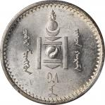 1925年蒙古50蒙戈银币。列宁格勒铸币厂。MONGOLIA. 50 Mongo, Year 15 (1925). Leningrad Mint. PCGS MS-62 Gold Shield.