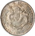 宣统年造造币分厂一钱四分四厘 PCGS UNC Details