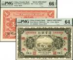 民国十年(1921)边业银行壹圆样票正背各一枚,哈尔滨地名,PMG 64-66EPQ