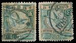 1898年伦敦版蟠龙5元有浮水印旧票2枚,分别销上海小圆戳及北京椭圆戳,品相不一,整体中上品