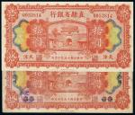 民国十五年直隶省银行银元券拾圆二枚