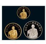建国八十年建国纪念币三枚 完未流通