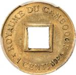 1888年1分黄铜样章。