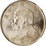 袁世凯像民国八年壹圆普通 NGC MS 64+ CHINA. Dollar, Year 8 (1919)