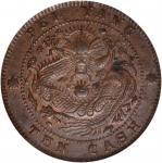 北洋造光绪元宝十文北洋龙 PCGS MS 62 CHINA. Chihli (Pei Yang). 10 Cash, ND (1906).