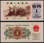 13375 1962年第三版人民币背绿壹角一枚,九二品RMB: 1,200-2,000