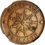 江西省造江西铜币壬子当十大字竖花 NGC XF 40