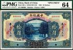 民国十四年(1925)中国银行奉天一二大洋拾圆,奉天,PMG 64