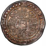 西藏乾隆59年无币值 PCGS XF Details TIBET: Qian Long, 1736-1795, AR sho, year 59 (1794)