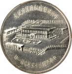 民国六十五年台湾中央造币厰新厂落成纪念章 PCGS UNC Details CHINA. Taiwan. Guishan Mint Medal, Year 65 (1976)