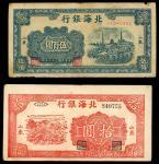 民国三十四年(1945)北海银行10元,及民国三十六年(1947)500元,均山东地名,编号DD 840755 及 A2540862,VF至EF品相