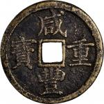 清朝咸丰重宝当十。CHINA. Qing Dynasty. 10 Cash, ND (1855-56). Wen Zong (Xian Feng). FINE.