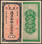 民国七年山东中国银行铜元票壹百枚样票一枚,烟台地名,财政部印刷局制印,未发行,存世极少,品相难得,全新