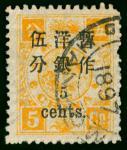 1897年慈寿加盖旧票4枚,包括小字4分5分各一枚,再版加盖大字长距2分2枚,分别销厦门及汉口海关日戳,其中厦门戳为全戳,戳记清晰,邮票上中品