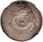 新疆饷银二钱银币。 CHINA. Sinkiang. 2 Mace (Miscals), ND (1910). NGC VF Details--Mount Removed.