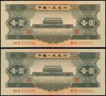 1956年中国人民银行壹圆二枚连号,均PMG64,中国人民银行