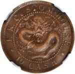 福建省造光绪元宝十文红铜 NGC AU 55 CHINA. Fukien. 10 Cash, ND (1901-05).