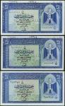 Central Bank of Egypt, a printers archival specimen 25 piastres, 1966, blue, eagle of Salah El Din a