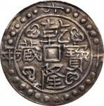 西藏乾隆60年无币值 极美 CHINA. Tibet. Sho, Year 60 (1795)