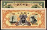 民国时期无年份蒙疆银行纸币壹圆、五圆各一枚
