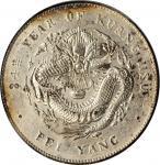 北洋造光绪34年七钱二分卷三高四 PCGS AU Details CHINA. Chihli (Pei Yang). 7 Mace 2 Candareens (Dollar), Year 34 (19