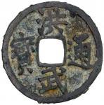 明代洪武通宝小平背月 上美品 MING: Hong Wu, 1368-1398, AE cash (2.92g)