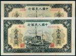 """第一版人民币壹万圆""""军舰""""二枚/PMG50、EPQ45"""