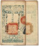 """咸丰玖年(1859年)大清宝钞贰千文,犊字号,年份下盖""""源远流长""""之闲章,八五成新"""